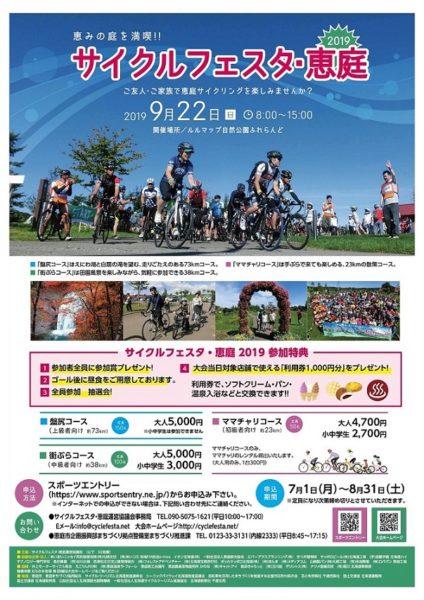 サイクルフェスタ・恵庭2019を開催します!
