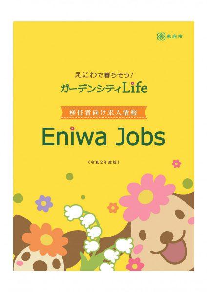 令和2年度版移住者向け求人情報「EniwaJobs」が完成しました!!