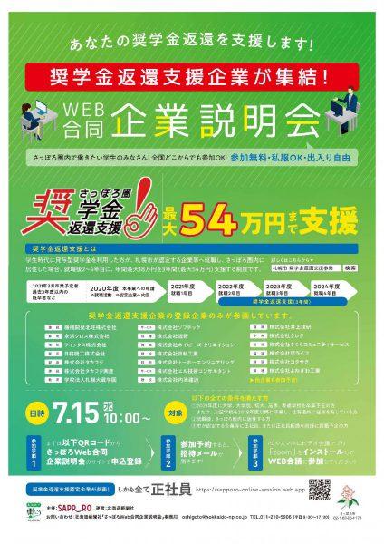 (さっぽろ連携中枢都市圏事業)奨学金返還支援事業の認定企業によるWeb合同企業説明会