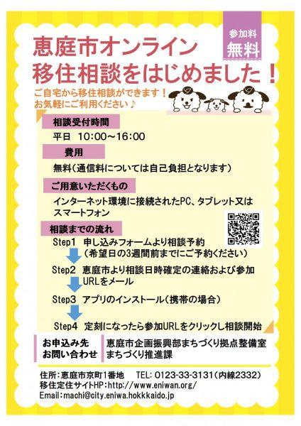 恵庭市オンライン移住相談をはじめました!