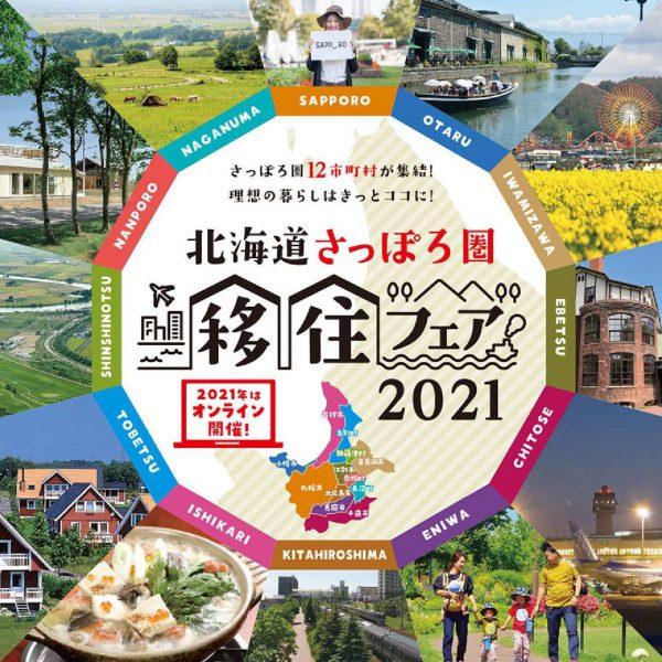 北海道さっぽろ圏移住フェア2021(オンライン)に参加します!