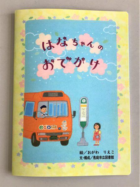 恵庭オリジナル絵本「はなちゃんのおでかけ」