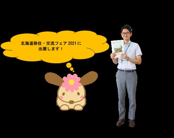 「北海道移住・交流フェア2021」(11/14・東京会場)に出展します!