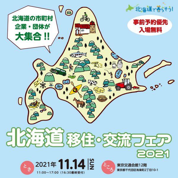 【予約開始】「北海道移住・交流フェア2021」(11/14・東京会場)に出展します!